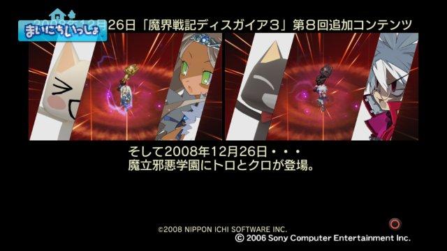torosute2008/12/27 まいいつ×ディスガイア19