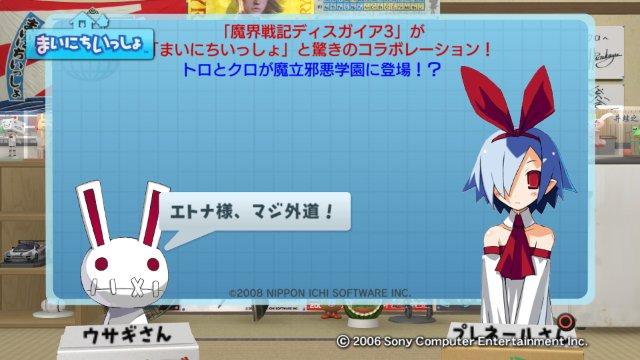 torosute2008/12/27 まいいつ×ディスガイア21