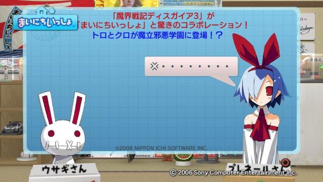 torosute2008/12/27 まいいつ×ディスガイア22
