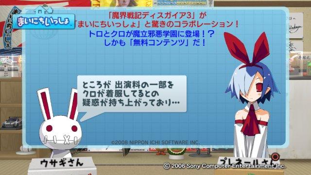 torosute2008/12/27 まいいつ×ディスガイア23