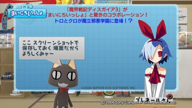 torosute2008/12/27 まいいつ×ディスガイア25