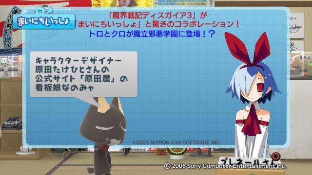 torosute2008/12/27 まいいつ×ディスガイア26