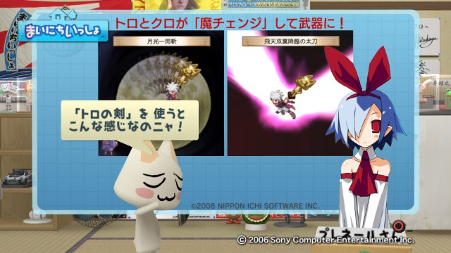 torosute2008/12/27 まいいつ×ディスガイア 後半戦 2