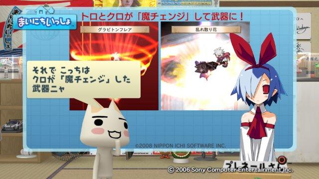 torosute2008/12/27 まいいつ×ディスガイア 後半戦 3