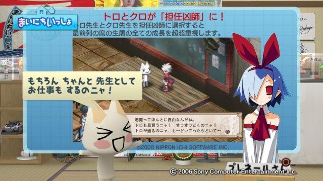 torosute2008/12/27 まいいつ×ディスガイア 後半戦 4