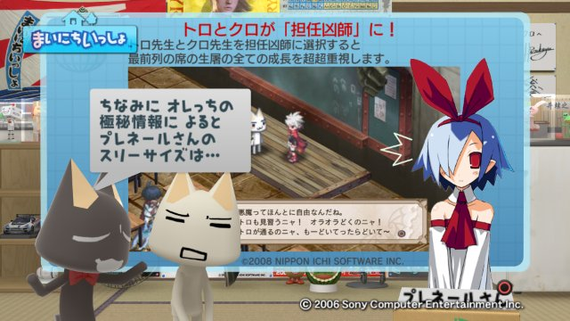 torosute2008/12/27 まいいつ×ディスガイア 後半戦 9