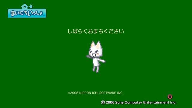 torosute2008/12/27 まいいつ×ディスガイア 後半戦 13