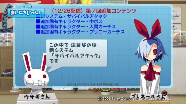 torosute2008/12/27 まいいつ×ディスガイア 後半戦 14