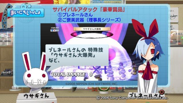 torosute2008/12/27 まいいつ×ディスガイア 後半戦 15