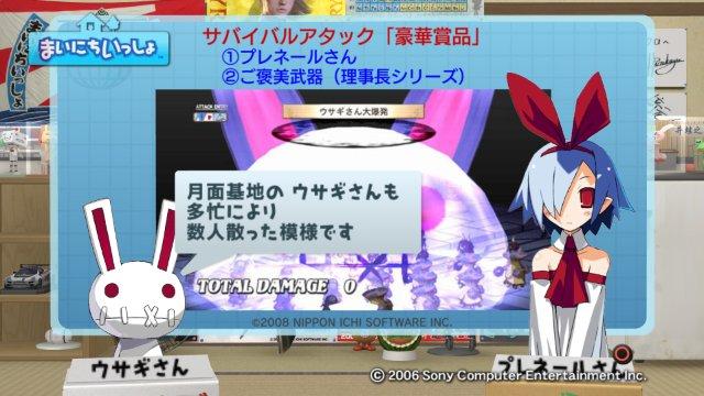 torosute2008/12/27 まいいつ×ディスガイア 後半戦 16