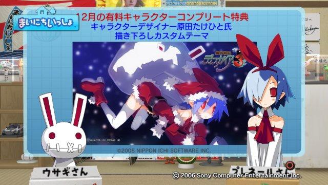 torosute2008/12/27 まいいつ×ディスガイア 後半戦 17