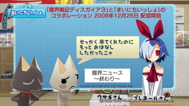 torosute2008/12/27 まいいつ×ディスガイア 後半戦 20