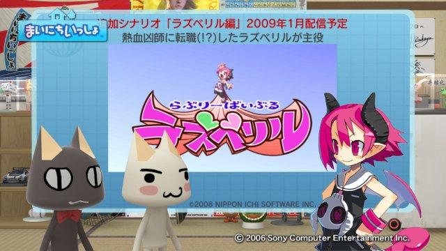 torosute2008/12/27 まいいつ×ディスガイア 後半戦 25