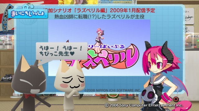 torosute2008/12/27 まいいつ×ディスガイア 後半戦 26