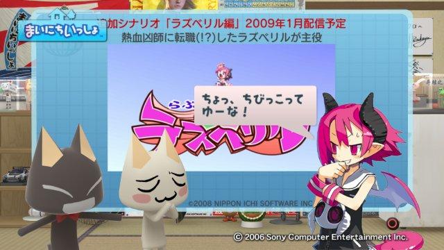torosute2008/12/27 まいいつ×ディスガイア 後半戦 27