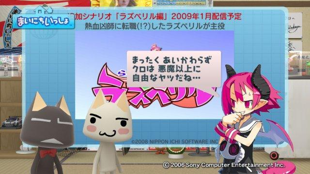 torosute2008/12/27 まいいつ×ディスガイア 後半戦 28