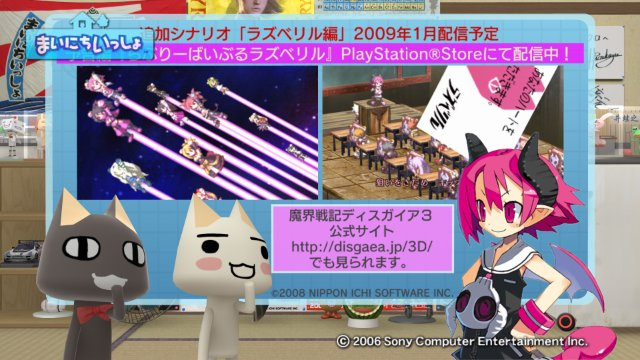 torosute2008/12/27 まいいつ×ディスガイア 後半戦 29