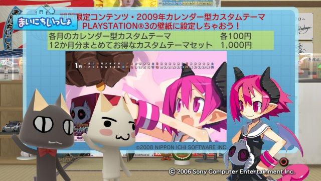 torosute2008/12/27 まいいつ×ディスガイア 後半戦 30