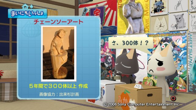 torosute2008/12/28 チェ-ンソーアート5