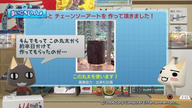 torosute2008/12/28 チェ-ンソーアート6