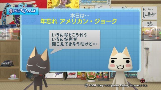 torosute2008/12/29 アメジョ2