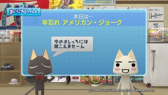 torosute2008/12/29 アメジョ3