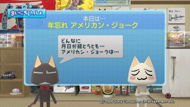 torosute2008/12/29 アメジョ4