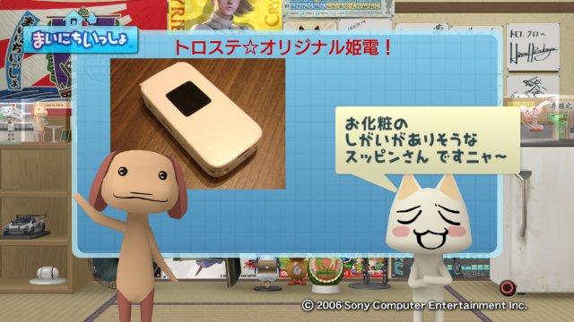 torosute2008/12/30 姫電7