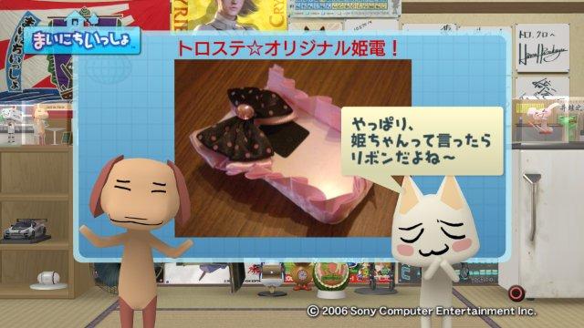 torosute2008/12/30 姫電8