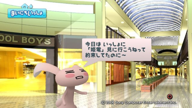 torosute2008/12/30 姫電11
