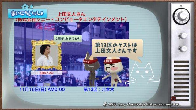 torosute2008/12/31 マラソンダイジェスト 13区 1