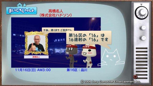 torosute2008/12/31 マラソンダイジェスト 16区