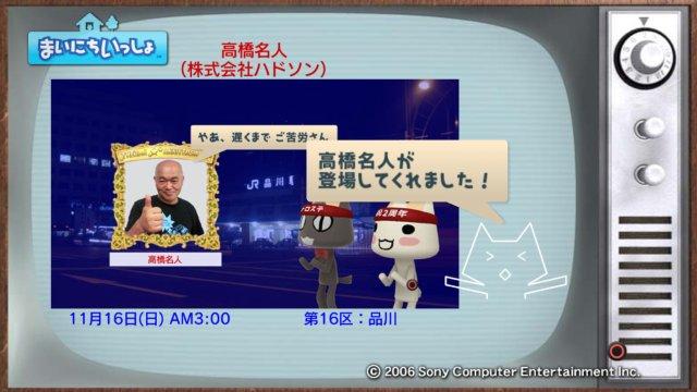 torosute2008/12/31 マラソンダイジェスト 16区 2