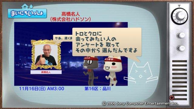 torosute2008/12/31 マラソンダイジェスト 16区 4