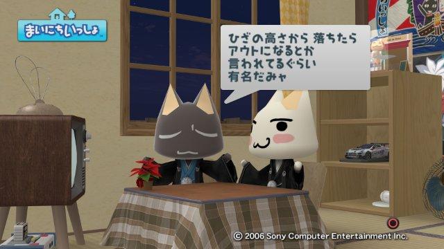 torosute2008/12/31 マラソンダイジェスト 17区 3