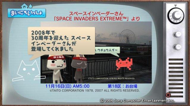torosute2008/12/31 マラソンダイジェスト 18区