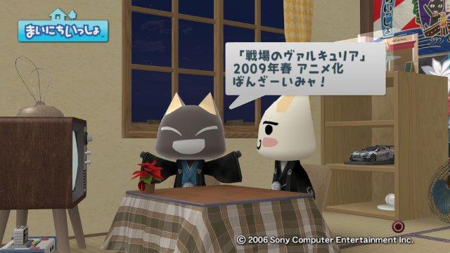 torosute2008/12/31 マラソンダイジェスト 19区 2