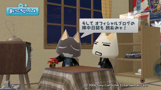torosute2008/12/31 マラソンダイジェスト 19区 6