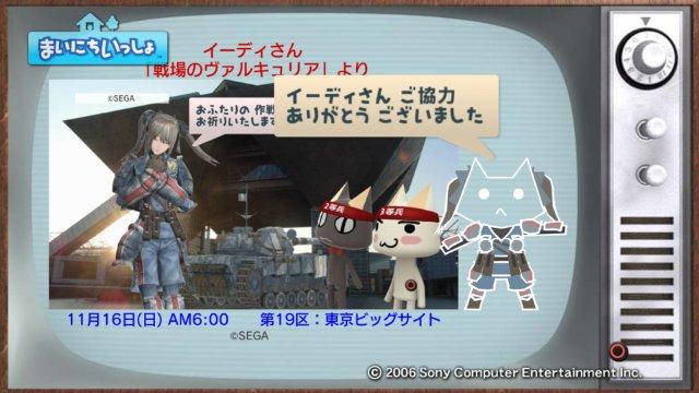 torosute2008/12/31 マラソンダイジェスト 19区 12