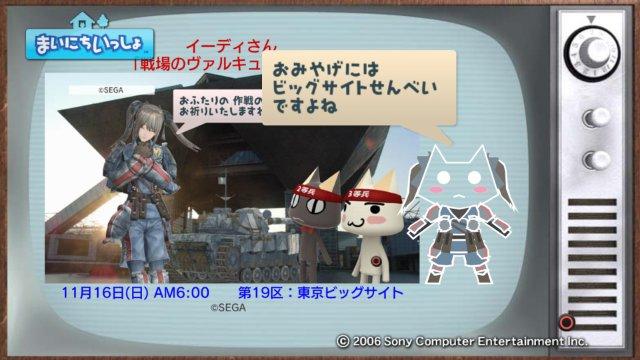 torosute2008/12/31 マラソンダイジェスト 19区 13
