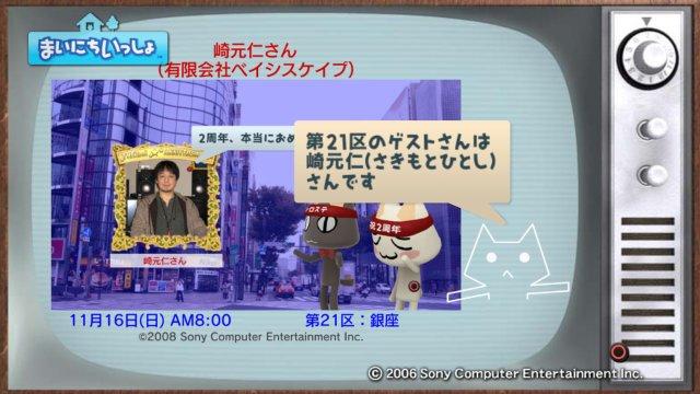 torosute2008/12/31 マラソンダイジェスト 21区