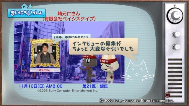 torosute2008/12/31 マラソンダイジェスト 21区 2