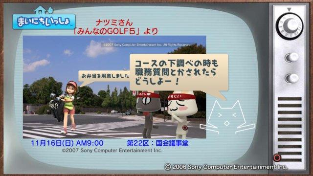 torosute2008/12/31 マラソンダイジェスト 22区 2
