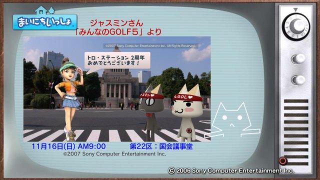 torosute2008/12/31 マラソンダイジェスト 22区 3