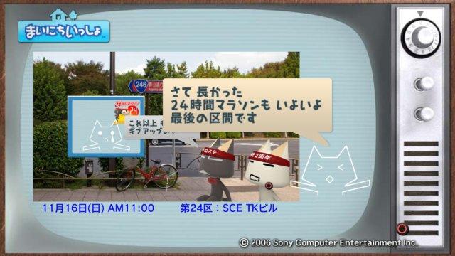 torosute2008/12/31 マラソンダイジェスト 24区
