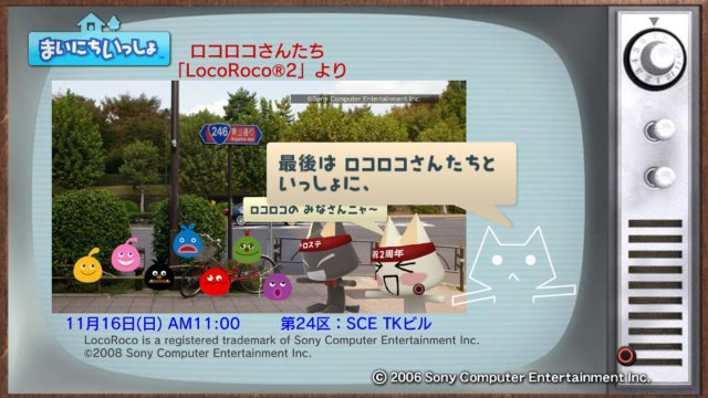 torosute2008/12/31 マラソンダイジェスト 24区 2