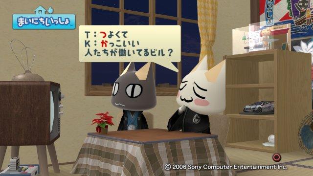 torosute2008/12/31 マラソンダイジェスト 24区 3