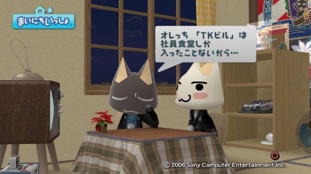 torosute2008/12/31 マラソンダイジェスト 24区 5