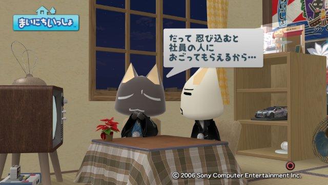 torosute2008/12/31 マラソンダイジェスト 24区 6