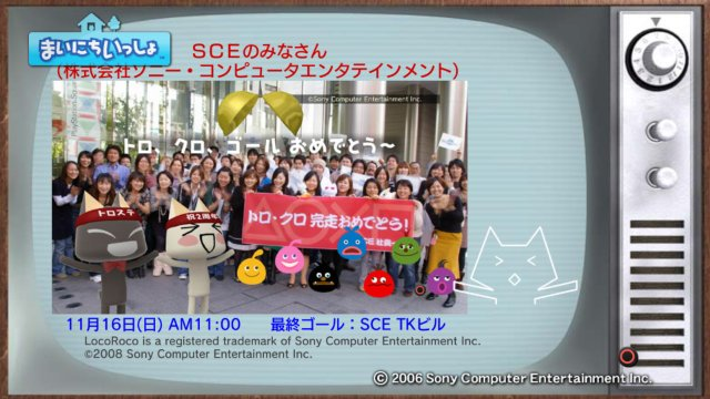 torosute2008/12/31 マラソンダイジェスト 24区 7